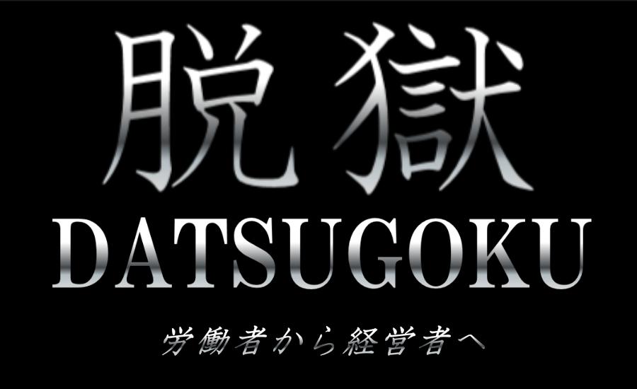 datsugoku